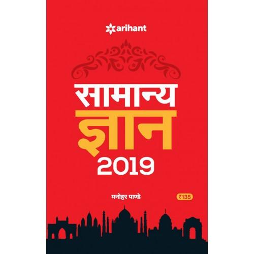 Arihant General Knowledge 2019 Book Online