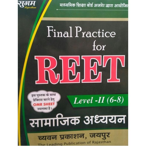 Final Practice Sets for REET paper II (Class 6 to 8) Social
